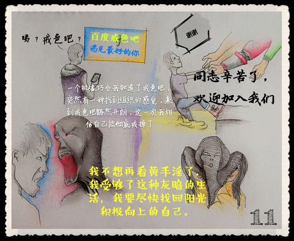 【戒色漫画】:《戒色长城永不倒》!